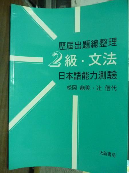【書寶二手書T4/語言學習_PFL】歷屆出題總整理2級.文法-日本語能力測驗