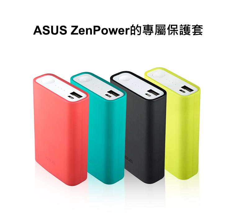 ASUS ZenPower 原廠專屬保護套 【葳豐數位商城】