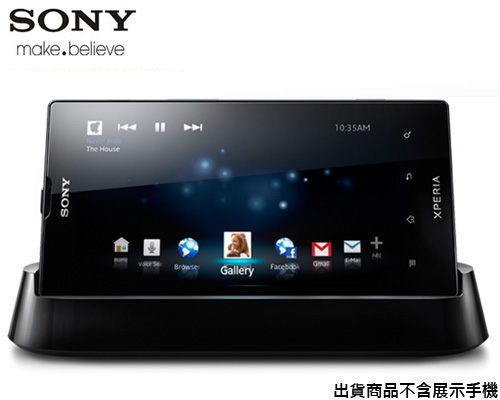 Sony DK20 XPERIA ion LT28i 原廠多媒體充電座(裸裝)【葳豐數位商城】