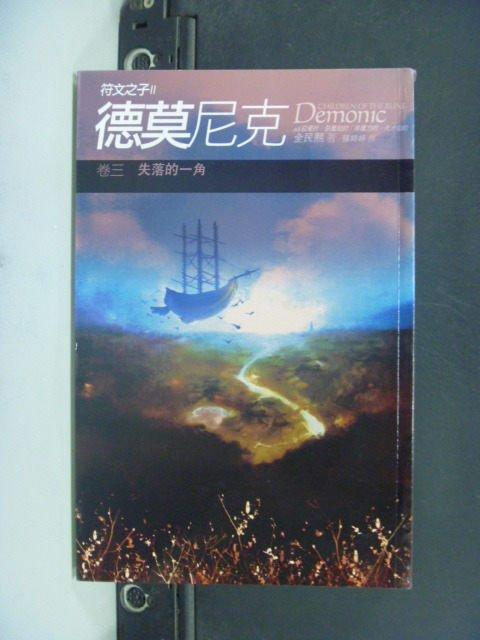 【書寶二手書T2/一般小說_GPR】德莫尼克 (卷三)失落的一角_全民熙