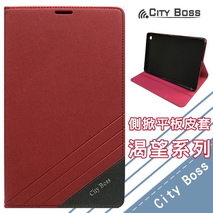CITY BOSS 渴望系列 8吋 Zenpad3 8.0/Z581KL 華碩 紅色款 平板皮套 側掀 皮套/磨砂/磁扣/磁吸/保護套/背蓋/支架