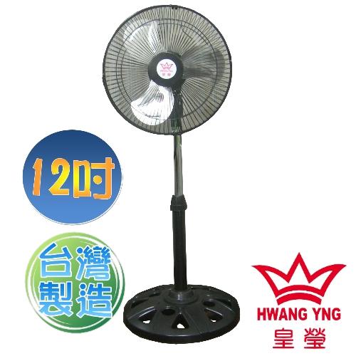 皇瑩12吋立扇(HY-1213)