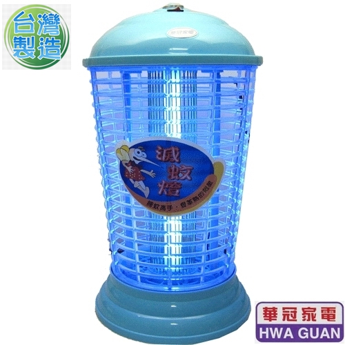 華冠牌10W捕蚊燈(ET-1011)