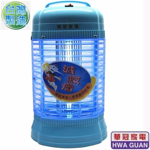 華冠牌6W捕蚊燈(ET-609)