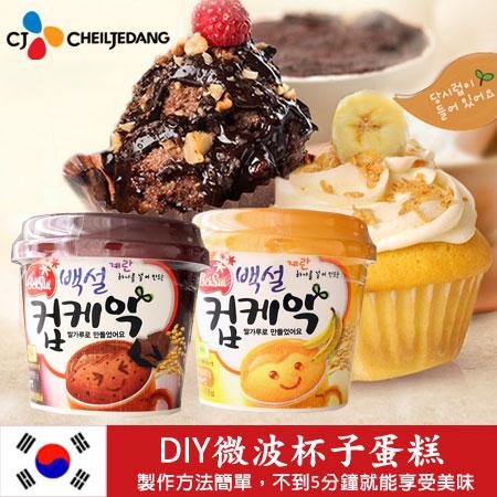 韓國最夯 DIY 微波杯子蛋糕 (巧克力/香蕉) 神奇杯子蛋糕 手作 微波蛋糕 進口食品【N101114】