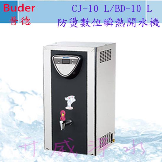 【全省免運費】Buder 普德 CJ-10L/BD-10L - 防燙數位瞬熱開水機-《6期0利率》