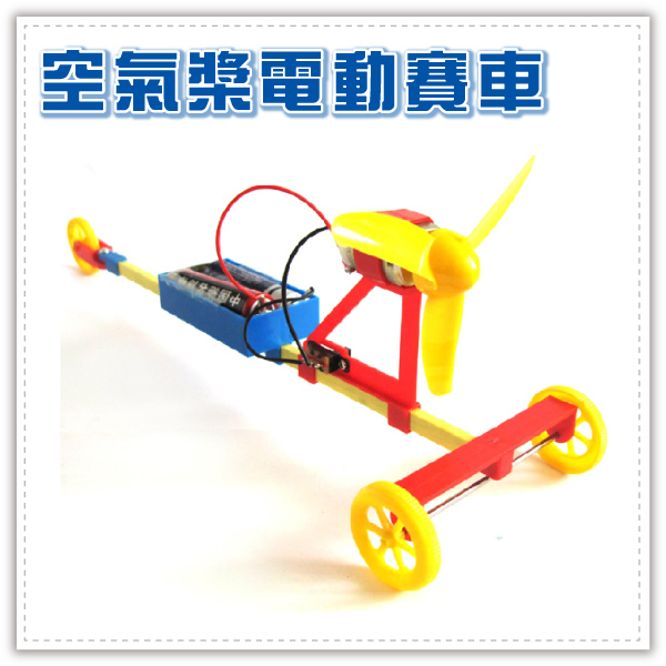 【aife life】空氣槳電動賽車/空氣槳車/DIY益智玩具/動力車/智力拼裝車/F1空氣動力車/科普教材