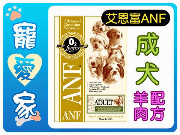 ☆寵愛家☆ANF愛恩富成犬羊肉(釀米小顆粒)1.5公斤.