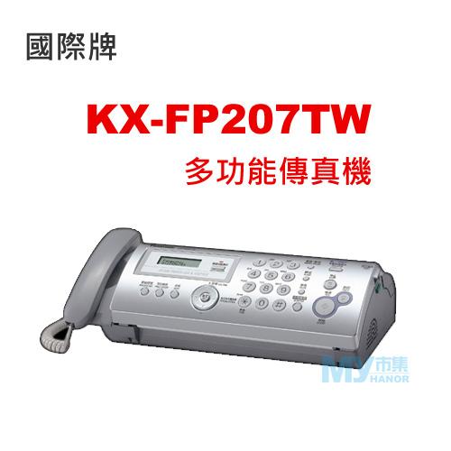 國際牌Panasonic KX-FP207TW 多功能傳真機