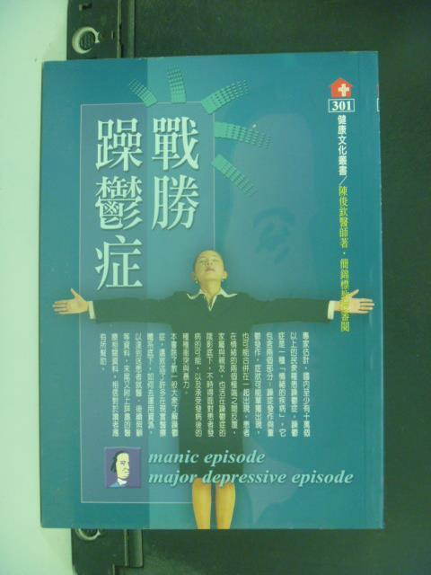 【書寶二手書T1/心理_GSU】戰勝躁鬱症_陳俊欽醫師