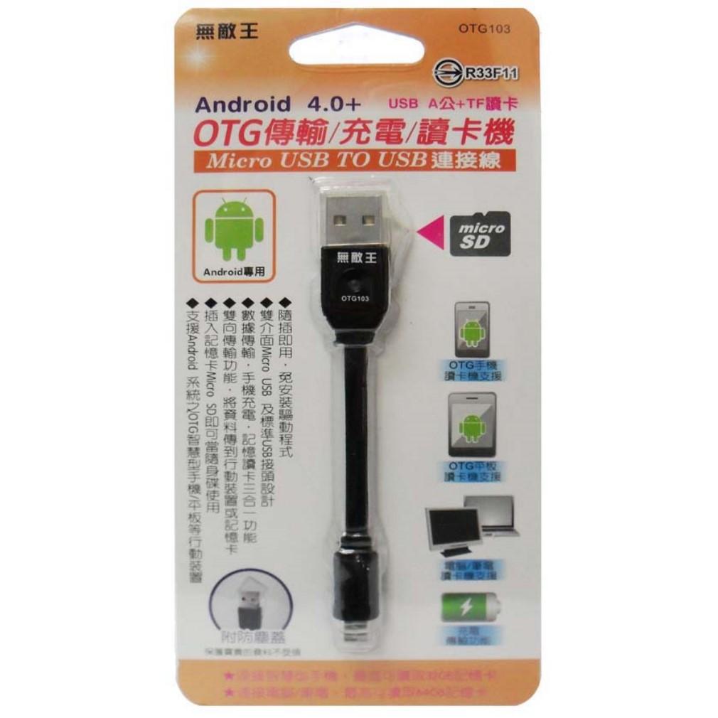 小玩子 無敵王 Micro SD(TF)卡槽設計 隨插即用 記憶卡 讀卡機 迷你 OTG103