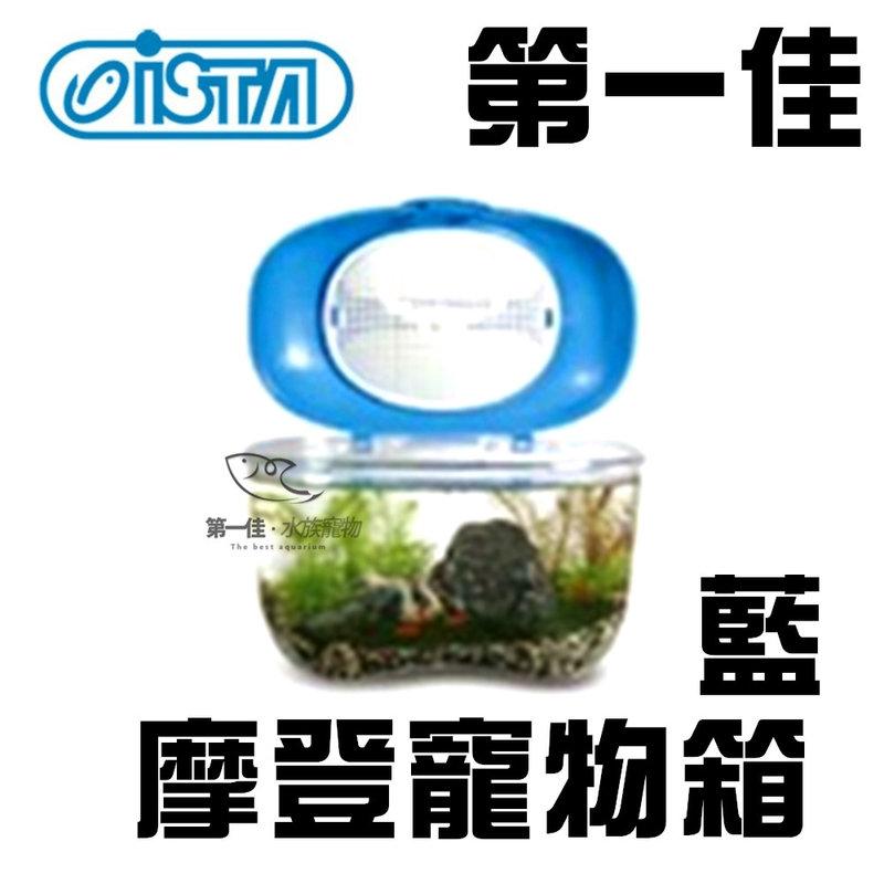 [第一佳水族寵物] 台灣ISTA伊士達 多功能魚缸系列-摩登寵物箱 蘋果造型寵物箱 飼育箱 藍 E-D00
