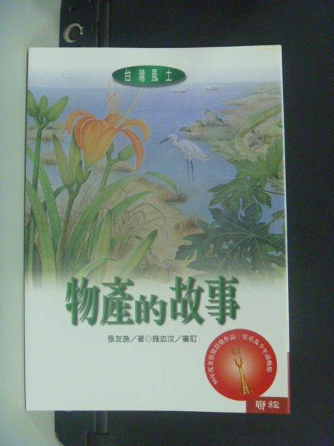 【書寶二手書T7/兒童文學_JNQ】台灣風土: 物產的故事_張友漁