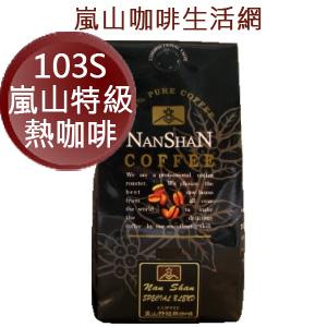 103S嵐山特級美式咖啡豆半磅裝,[嵐山咖啡烘焙專家] 北市典藏咖啡館30多年專業在台烘焙!