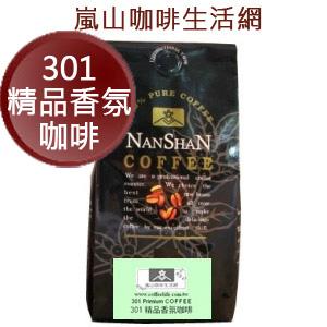301精品香氛咖啡豆半磅裝,[嵐山咖啡烘焙專家] 北市典藏咖啡館30多年專業在台烘焙!