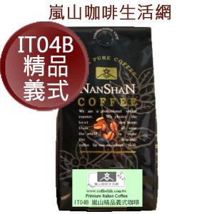 IT04B精品義式咖啡豆半磅裝,[嵐山咖啡烘焙專家] 北市典藏咖啡館30多年專業在台烘焙!