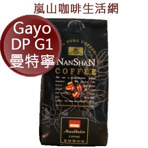 Gayo DP G1曼特寧咖啡豆半磅裝,[嵐山咖啡烘焙專家] 北市典藏咖啡館30多年專業在台烘焙!