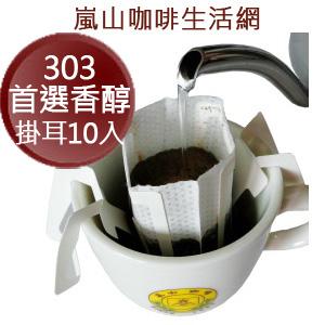 303首選香醇濾掛咖啡10入袋裝,[嵐山咖啡烘焙專家] 北市典藏咖啡館30多年專業在台烘焙!