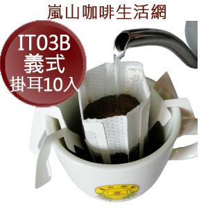 IT03B義式綜合濾掛咖啡10入袋裝,[嵐山咖啡烘焙專家] 北市典藏咖啡館30多年專業在台烘焙!