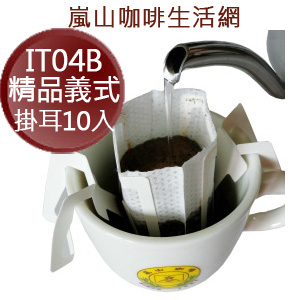 IT04B精品義式濾掛咖啡10入袋裝,[嵐山咖啡烘焙專家] 北市典藏咖啡館30多年專業在台烘焙!