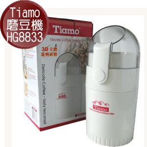 Tiamo HG8833 3D立體旋轉磨豆機  嵐山咖啡豆烘焙專家
