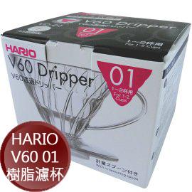 HARIO V60-01 濾杯AS樹脂材質1~2杯  嵐山咖啡豆烘焙專家