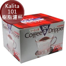 Kalita 101手沖咖啡濾杯 樹脂材質1~2人用  嵐山咖啡豆烘焙專家