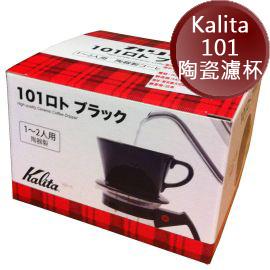 Kalita101 陶瓷濾杯 1~2人用 Coffee Dripper  嵐山咖啡豆烘焙專家