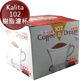 Kalita 102手沖咖啡濾杯 樹脂材質2~4人用  嵐山咖啡豆烘焙專家