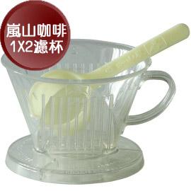 嵐山咖啡 1X2手沖咖啡濾杯  樹脂材質1~4人用   嵐山咖啡豆烘焙專家