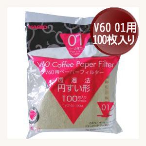 HARIO V60-01 咖啡濾紙100入1~2杯 日本製 嵐山咖啡豆烘焙專家
