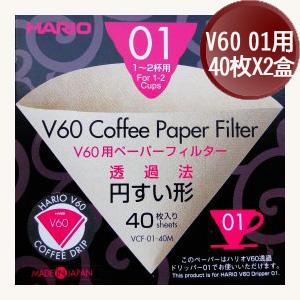 Hario V60-01 咖啡濾紙40入X2盒 日本製 嵐山咖啡豆烘焙專家