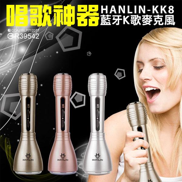 藍芽 K歌麥克風 正版 公司貨 HANLIN KK8 內置喇叭 隨手唱 唱歌神器 行動卡拉OK 安卓 蘋果 滷蛋媽媽