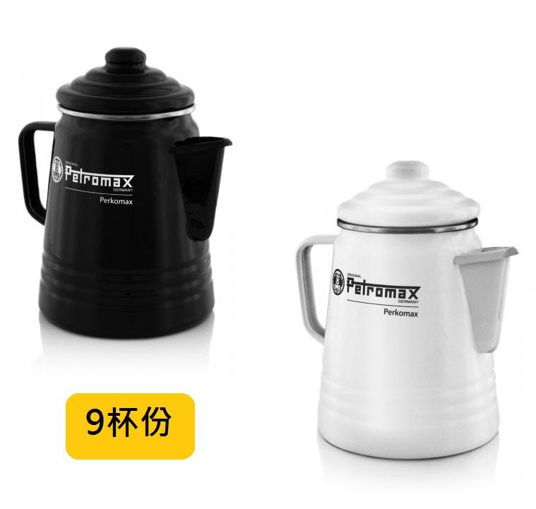 【露營趣】中和 德國 Petromax PER-9-W PER-9-S 琺瑯咖啡壺 9杯份 茶壺 燒水壺 咖啡壺