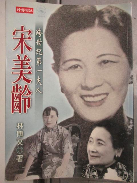 【書寶二手書T1/傳記_HCO】跨世紀第一夫人宋美齡_原價450_林博文