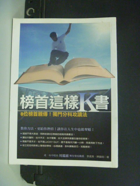 【書寶二手書T8/高中參考書_ILC】榜首這樣K書_李孟賢