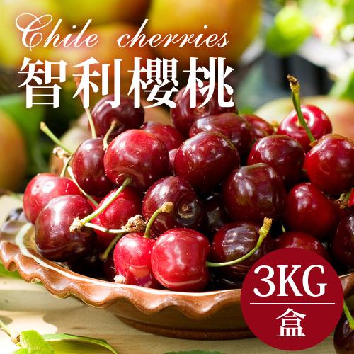 預購◆第2件半價免運◆【台北濱江】酸甜的戀愛滋味嬌滴滴上市~冬季紅寶石智利櫻桃3kg/盒