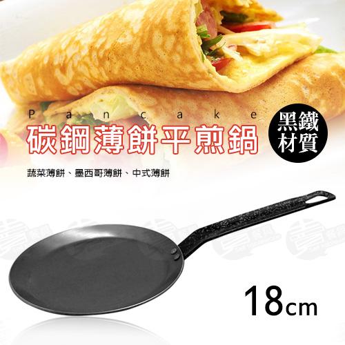 ﹝賣餐具﹞18公分 碳鋼薄餅 平煎鍋 平底鍋  鐵鍋/ 2101050106709