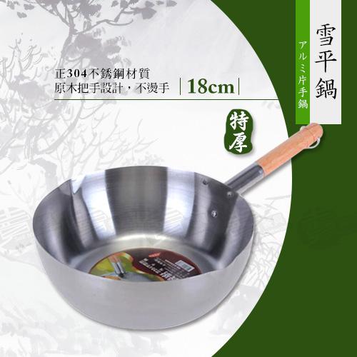 ﹝賣餐具﹞18公分 桔品 不鏽鋼雪平鍋 單把鍋 湯鍋 2101150105800 (木柄)