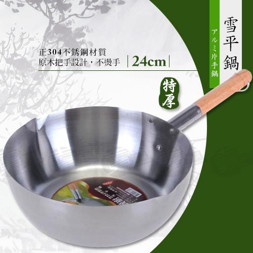 ﹝賣餐具﹞24公分 桔品 不鏽鋼雪平鍋 單把鍋 湯鍋 2101150105831 (木柄)