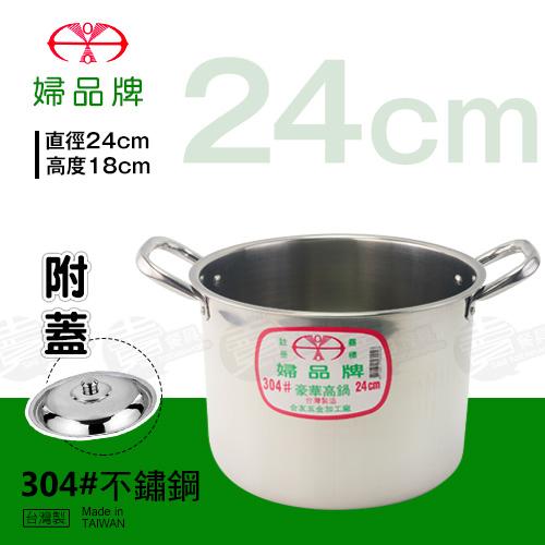 ﹝賣餐具﹞#304 24cm 婦品牌 豪華高鍋 湯鍋 不鏽鋼鍋 調理鍋 (組) 2103050500402