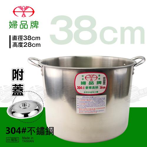 ﹝賣餐具﹞#304 38cm 婦品牌 豪華高鍋 湯鍋 不鏽鋼鍋 調理鍋 (組) 2103050501102