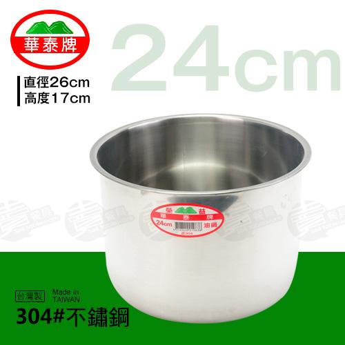 ﹝賣餐具﹞#304 24cm 不鏽鋼油鍋 高鍋 油鍋 調理鍋 湯鍋 不鏽鋼鍋 油筒