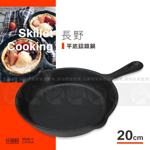 ﹝賣餐具﹞20公分 長野平底鑄鐵鍋 圓煎盤 (短柄) PCISA002 /2105010108116