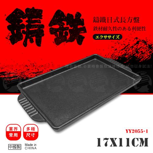 ﹝賣餐具﹞17x11公分 鑄鐵日式長方盤 鐵盤 鐵板燒 牛排盤 YY2055-1 /2105010110300