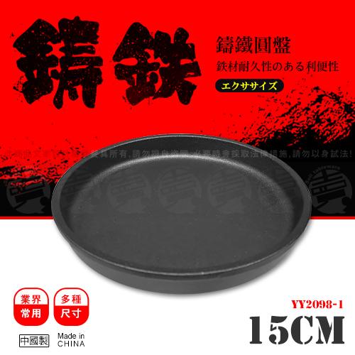 ﹝賣餐具﹞15公分 鑄鐵圓盤 鐵盤 鐵板燒 牛排盤 YY2098-1 /2105010110430