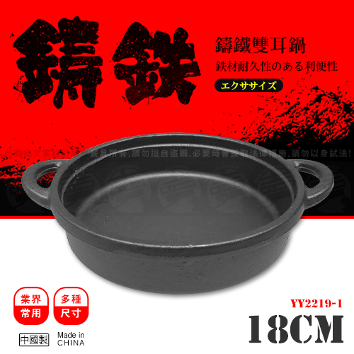 ﹝賣餐具﹞18公分 鑄鐵雙耳鍋 圓煎盤 YY2219-1 /2105010110737