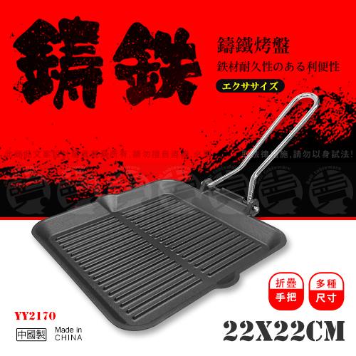 ﹝賣餐具﹞22x22公分 鑄鐵烤盤 鐵盤 鐵板燒 牛排盤 YY2170 /2105010111154