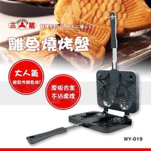 ﹝賣餐具﹞三箭 雕魚燒烤盤 烤模 模具 WY-019 /2110010303935