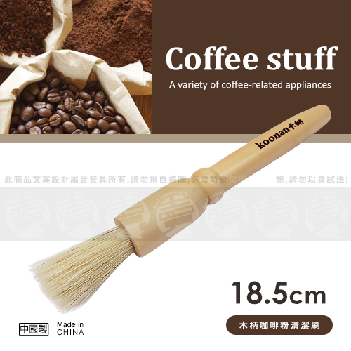 ﹝賣餐具﹞ 木柄咖啡粉清潔刷 清潔刷 毛刷 2110050503968